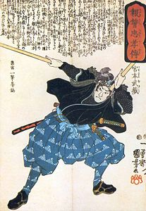Best quotes by Miyamoto Musashi